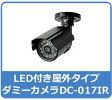 防犯カメラ ダミー LED付き 屋外タイプ 【ダミーカメラ】DC-017IR