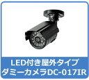 防犯カメラ ダミー LED付き 屋外タイプ 【ダミーカメラ】...