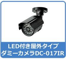 明るさセンサー搭載ダミーカメラ