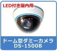 本格!LED付き屋外用ダミーカメラDS-1500B