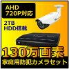 ���������ȥ����130����Ǥ�AHD�б�����Ͽ�赡���å�DVR-HDC01HD