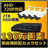 防犯カメラAHD130万画素4台と防犯録画機セットDVR-HDC01HD