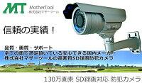 防犯カメラ屋外SDカード録画130万画素家庭用防犯カメラMTW-SD02AHD720P