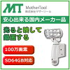 MT-SL01(センサーライトカメラ)