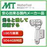 SDカード録画 防犯カメラ100万画素 センサーライト MT-SL01 (センサーライトカメラ)