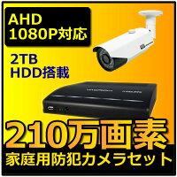 家庭用防犯カメラ130万画素とAHD対応防犯録画機セットDVR-HDC01HD