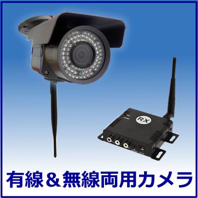防犯カメラ  ワイヤレス 屋外 (ワイヤレス&有線ケーブル両用) 52万画素屋外向け防犯カメラ HDC-TRR83F:HDCトータルプロショップ