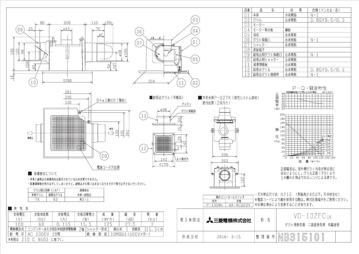 MITSUBISHI(三菱電機) 【VD-10ZFC10】 天井埋込形ダクト用換気扇 二部屋用/低騒音形 ■(北海道・沖縄県・離島は送料が掛かります)
