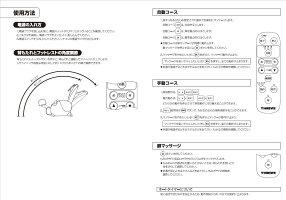 スライヴ【CHD-3400】取説