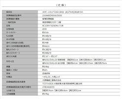 スライヴ【CHD-3400】仕様