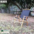 KERMITCHAIRカーミットチェア折りたたみチェアKC-KCC5折りたたみ椅子折りたたみイスガーデンチェア折りたたみ折り畳みチェア椅子イスいすアウトドアコンパクト木製木背もたれおしゃれインテリア海水浴BBQベランダ黒ブラック