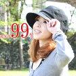 【Coudefre】クードフレドライアイスでクールに涼しくサイズ調節出来る春夏おしゃれレディースキャスケット 遮光帽子【ゆうパケット送料無料】遮光率99.9%で紫外線を絶対カット UVカット 帽子 小顔効果日焼け対策 帽子 レディース