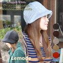 【Lemode】(リモーデ)小顔効果のあるすっぴん隠しにはもってこいのニットのようなシンプルキャスケット【ゆうパケット送料無料】防寒対策 ニット帽 レディース キャスケット ニットキャスケット 保温性 帽子