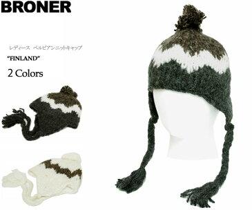 Broner(ブローナー) レディース ニットキャップ [FINLAND(フィンランド)] [ 帽子 ニット帽 耳付き レディース 女性用 ]