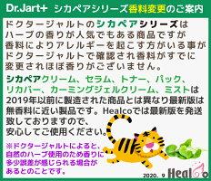 送料無料【Dr.Jart+】NEW!2世代!ドクタージャルトシカペアクリーム50mlニキビ肌にCicapair【楽天海外直送】