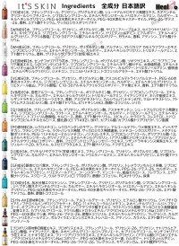 【選べる3コ】YEVCGFイッツスキンパワー10フォーミュラー各60ml【楽天海外直送】