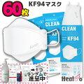 立体で息苦しくなく医療用レベルの高性能な「KF94マスク」、個包装で使いやすそうなのは?
