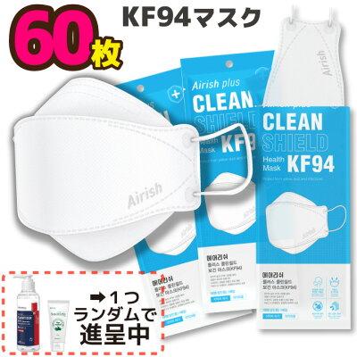 韓国食品医薬品安全処認証のKF94マスク