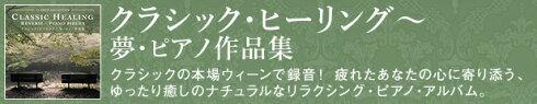 クラシックヒーリング〜夢