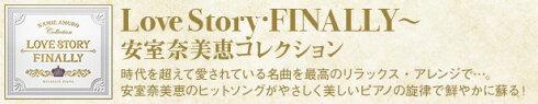 安室奈美恵コレクション リラクシングピアノ