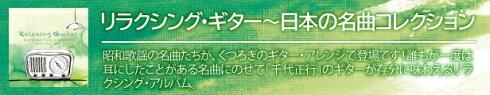 リラクシング・ギター〜日本の名曲コレクション