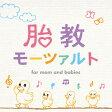 【試聴できます】胎教モーツァルト【2枚組CD】ヒーリング CD 音楽 癒し 胎教cd 赤ちゃん 寝かしつけ グッズ ヒーリングミュージック 不眠 ヒーリング ギフト プレゼント