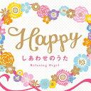 【試聴できます】Happy〜しあわせのうたヒーリング CD 音楽 癒し ミュージック 不眠 α波 ウェディング 結婚式 ラブソング オルゴール ギフト プレゼント