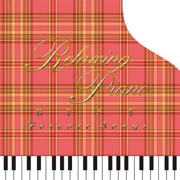 【試聴できます】リラクシング・ピアノ〜ベスト フォーエバー・ソングスヒーリング CD 音楽 癒し ヒーリングミュージック 不眠 ヒーリング ギフト プレゼント