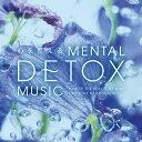 心を整える メンタルデトックス・ミュージック医学博士監修 ヒーリング CD 音楽 癒し ……