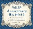 【試聴できます】Anniversary/愛のかたまり〜KinKi Kidsコレクションヒーリング CD 音楽 癒し ヒーリングミュージック 不眠 ヒーリング ギフト プレゼント