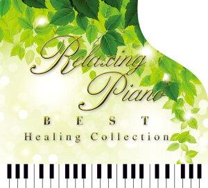 【最大P20倍!31日1:59まで★】【試聴できます】リラクシング・ピアノ ベスト ヒーリング…