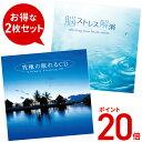 【試聴できます&期間限定ポイント20倍】おやすみセットヒーリング CD...