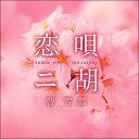 (試聴できます)恋唄・二胡ヒーリング CD 音楽 癒し ミュージック ...