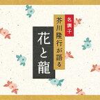花と龍 CD 文庫 BGM 芥川隆行 ギフト プレゼント (試聴できます)送料無料 曲 イージーリスニング