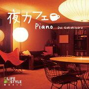 ピアノヒーリング ヒーリングミュージック ヒーリング プレゼント