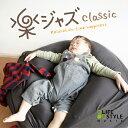 楽ジャズ クラシックヒーリング CD BGM 音楽 癒し カフェ リラックス ミュージック 不眠 寝
