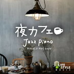 【夜カフェ〜ジャズ・ピアノ】ヒーリング CD BGM 音楽 癒し リラックス カフェ ミュージック 不眠 ギフト プレゼント クラシック (試聴できます)送料無料 ジャズ・ピアノ ジャズ・スタンダード カフェ 曲 イージーリスニング