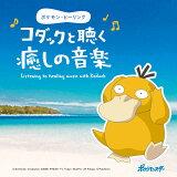 ポケモン・ヒーリング〜コダックと聴く癒しの音楽(試聴可)
