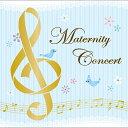 マタニティ・コンサートヒーリング CD BGM 音楽 癒し 胎教 名曲 赤ちゃん 寝かしつけ グッズ ミュージック ディズニー ジブリ 不眠 睡眠 ヴァイオリン ピアノ ギフト プレゼント (試聴できます)送料無料 曲 イージーリスニング