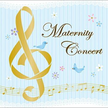 マタニティ・コンサートヒーリング CD 音楽 癒し 胎教 名曲 赤ちゃん 寝かしつけ グッズ ミュージック ディズニー ジブリ 不眠 ヴァイオリン ピアノ ギフト プレゼント (試聴できます)送料無料
