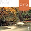 (試聴できます)奥入瀬の清流ヒーリング CD 音楽 癒し ヒーリングミ...