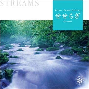 【試聴できます】せせらぎヒーリング CD 音楽 癒し ヒーリングミュージック 不眠 ヒーリング ギフト プレゼント