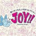 【試聴できます】Joy!! 歌いたくなるJ-POPコレクション/α波オルゴール オルゴール CD 不眠 ヒーリング ギフト プレゼント
