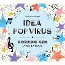 α波オルゴール アイデア・Pop Virus〜星野 源コレクションヒーリング C