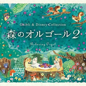 (試聴できます)森のオルゴール2 ジブリ&ディズニー・コレクション α波 オルゴール CD 不眠 ヒーリング 胎教 赤ちゃん 寝かしつけ グッズ ギフト プレゼント