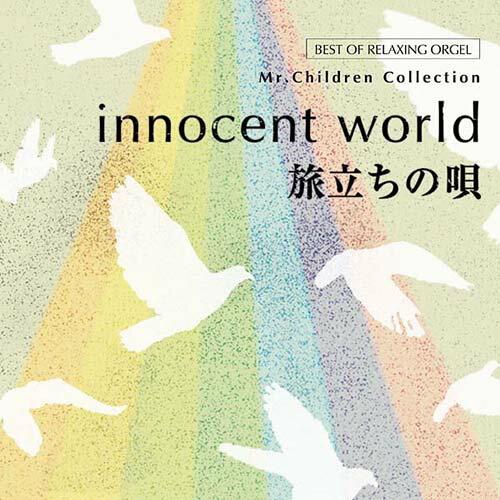 イージーリスニング, ニューエイジ・ヒーリング innocent world Mr.Children2 CD BGM J-POP
