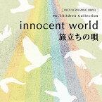 innocent world ・旅立ちの唄 Mr.Childrenコレクション(2枚組CD)ヒーリング CD 音楽 癒し ミュージック α波オルゴール ミスチル J-POP ギフト プレゼント (試聴できます)送料無料