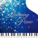リラクシング・ピアノ ベスト ディズニー・コレクションヒーリング CD 音楽 癒し ヒーリングミュージック 不眠 ヒーリ