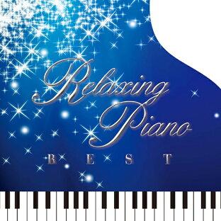 リラクシング・ピアノ ベスト ディズニー・コレクションヒーリング CD BGM 音楽 癒し ヒーリングミュージック 不眠 睡眠 寝かしつけ リラックス 結婚式 記念日 卒業式 お祝い ヒーリング ギフト プレゼント (試聴できます)送料無料 曲 イージーリスニングの画像