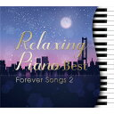 リラクシング・ピアノ〜ベスト フォーエバー・ソングス2(試聴できます)リラックス